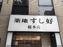 Tsukiji Sushiko Sohonten