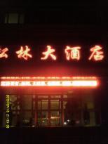 Fusong Songlin Hotel