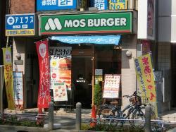 Mos Burger Akabane Minamiguchi