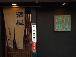 Sumiyoshi Sake