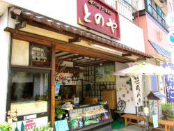 Meibutsudo Tonoya