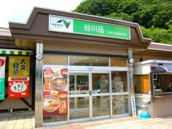 谷川岳パーキングエリア(上り線) スナックコーナー