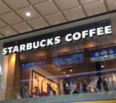 Starbucks Coffee Seibu Shinjuku PePe