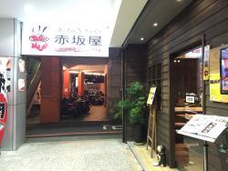 赤坂屋日式炭烤燒肉店