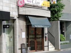 Ku-Ner Bakery