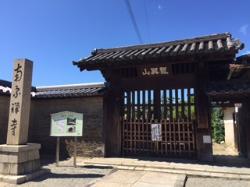 Nanshuji Temple