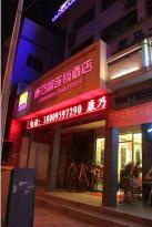Kang Nai Xin Hotel