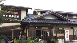 Tadaomi Onsen