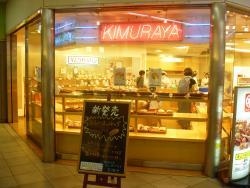 KIMURAYA BAKERY Okayama Station Underground