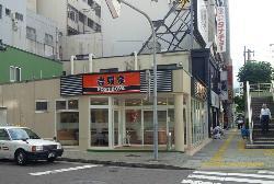 Yoshinoya Nagasaki Eki-Mae