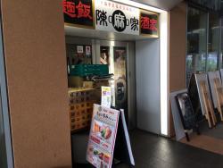 Chinmaya Osaki Center Bldg.