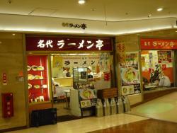 Nadai Ramentei Hakata Station Chikagai