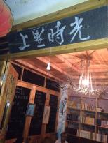 Shangli Shiguang