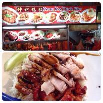 Koon Kee Duck Rice