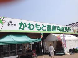 Michi-no-Eki Kawamoto