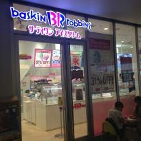 B-R 31 Ice Cream Akiba Tolim