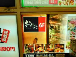 Odaidoko Shinjuku East Entrance