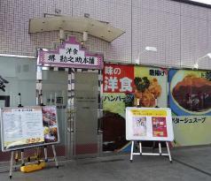 Sakai Kannosuke Honpo