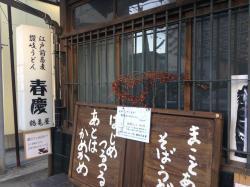 Tsurukameya Shunkei