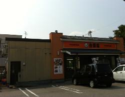 Yoshinoya 41-gosen Toyama Sanjominami Park