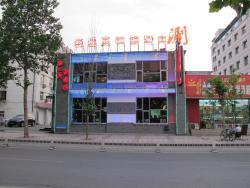 Qiuzhiyuan Restaurant