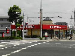 Lotteria Akashi Uozumi