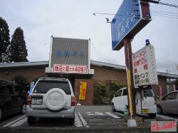 Aozora Shibukawa Bypass