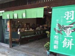Matsuokaken Main shop
