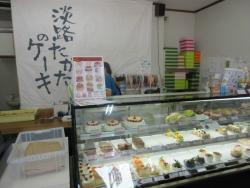 Awaji Takata no Cake
