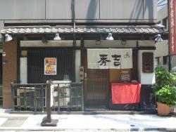 Hideyoshi Yodoyabashi
