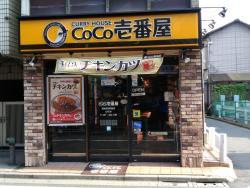 Coco Ichibanya Seibu Hoya Ekimae