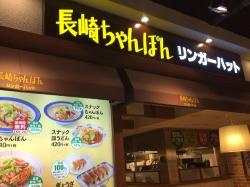 Ringer Hut Shopper's Plaza Yokosuka