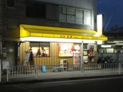Gyoza no Osho Nishiakashi