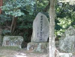 Birth Place of Shoin Yoshida