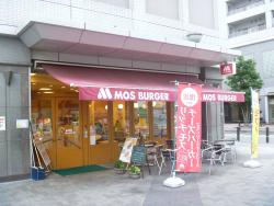 モスバーガー JR尼崎店