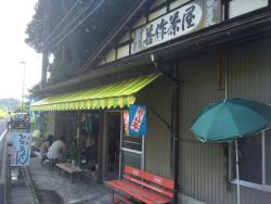 Zensaku Chaya