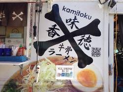 Kamitoku Ramen