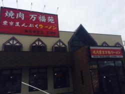 Tokyo Yaminiku Mampukuen Gojome