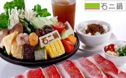 石二鍋 - 林口家樂福店