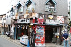 Shibamata Haikara Yokocho