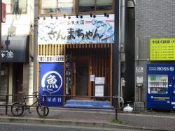 Sammachan, Ikeshita