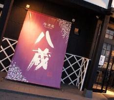Hachizo Yame Main Store