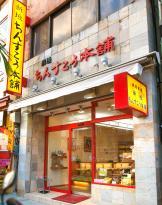 Aragaki Chinsuko Hompo