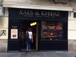 Khleb & Kifle
