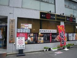 Nohombashi Gyoza, Asakusabashi