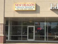 ‪New Dragon Chinese Restaurant‬