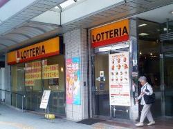 Lotteria Ogaki Apio