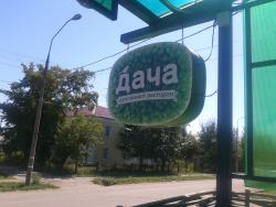 Cafe Dacha