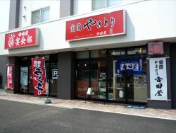 Muroran Yakitori Yoshidaya Oasaeki