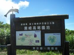 Kurosaki Takao Observation Deck
